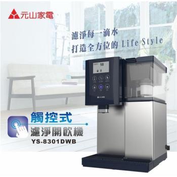 【元山】觸控式濾淨不鏽鋼溫熱開飲機 YS-8301DWB