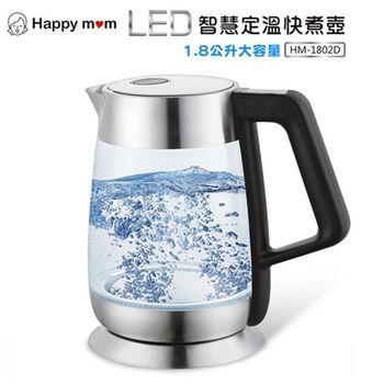 幸福媽咪 LED智慧定溫1.8L快煮壺 HM-1802D (玻璃快煮壺 304不鏽鋼 )