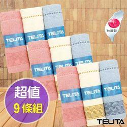 方格紋緹花毛巾(超值9入組)TELITA-網