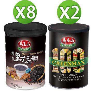 馬玉山 核桃黑芝麻糊450g x8罐 +贈品 百穀活力養生素450g x2罐
