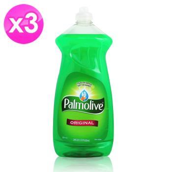 【美國 Palmolive】濃縮洗碗精 828ml/28oz ( 3入組 )