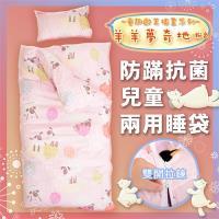《Embrace英柏絲》精梳純棉 兩用兒童睡袋4.5X5 防蹣抗菌 SGS瑞士無毒認證(附枕頭+被胎-羊羊夢奇地-粉)