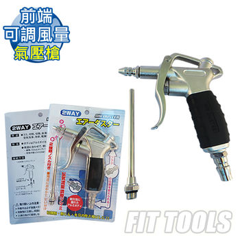 【良匠工具】 可調風量風槍 止滑橡膠握把