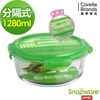 任-【美國康寧密扣Snapware】分隔玻璃保鮮盒-圓形1280ml (附餐具)