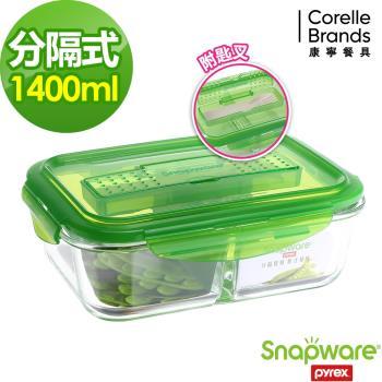 任-【美國康寧密扣Snapware】分隔玻璃保鮮盒-長方形1400ml (附餐具)