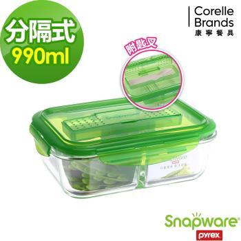 任-【美國康寧密扣Snapware】分隔玻璃保鮮盒-長方形990ml (附餐具)