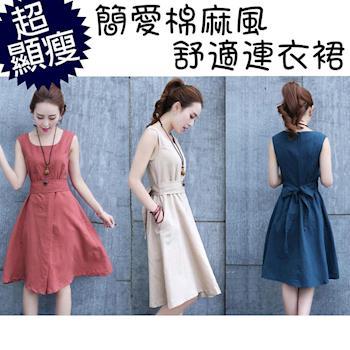 【LANNI藍尼】簡愛棉麻風舒適連衣裙-(兩件組)