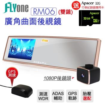 FLYone RM06 廣角曲面後視鏡行車記錄器