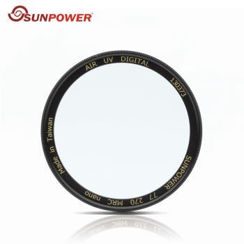 SUNPOWER AIR UV 58mm 超薄銅框 鈦元素 鏡片 濾鏡 保護鏡(58,湧蓮公司貨)