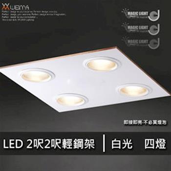 【光的魔法師 Magic Light】LED輕鋼架 2呎2呎 四燈