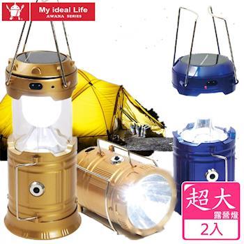 【AWANA】巨無霸LED太陽能充電攜帶式手電筒露營燈2入(SH-5900T)