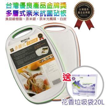 【金德恩】台灣製造 十合一專利抗菌砧板 送花香垃圾袋 20L(一包)