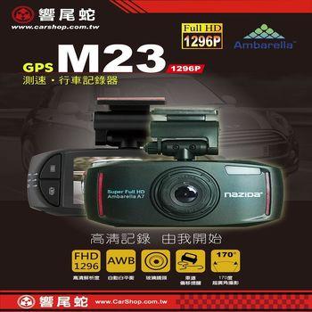 【響尾蛇原廠】 M23 1296P高畫質單機式行車記錄器(送32G記憶卡+吸力強)