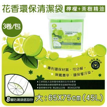 【金德恩】台灣專利製造 花香垃圾袋/ 可自然分解 環保清潔袋 45L(一包3卷裝)加送 歡樂杯一個