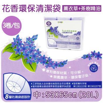 【金德恩】台灣專利製造 花香垃圾袋/ 可自然分解 環保清潔袋 20L(一包3卷裝)加送 歡樂杯一個