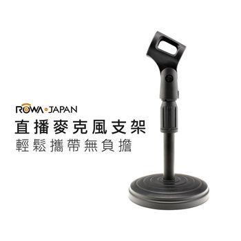 ROWA-JAPAN 樂華 麥克風專用支架