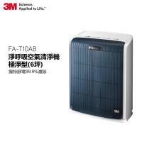 今日下殺↘3M 淨呼吸空氣清淨機-極淨型(6坪) FA-T10AB