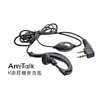 Any Talk 對講機用 耳機麥克風