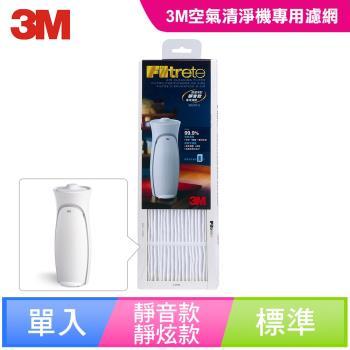 【3M】空氣清靜機超濾淨型-靜音款/靜炫款 專用濾網
