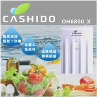 CASHIDO 超氧離子殺菌系列10秒機觸控型(OH6800X)