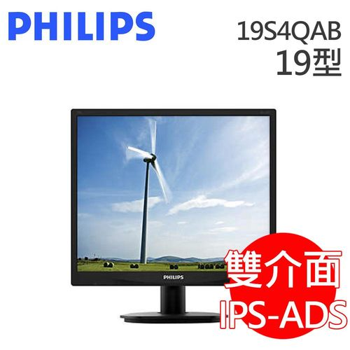PHILIPS 飛利浦 19S4QAB 19型IPS-ADS寬螢幕