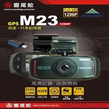 【響尾蛇原廠】 M23 單機式行車記錄器+R2GPS測速器(送16G記憶卡+8G隨身碟)