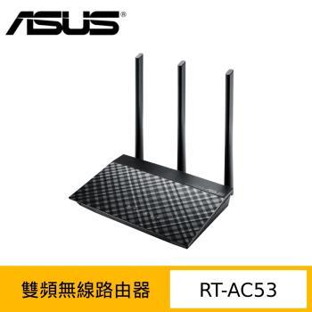 ASUS華碩 RT-AC53 AC750 雙頻 無線路由器