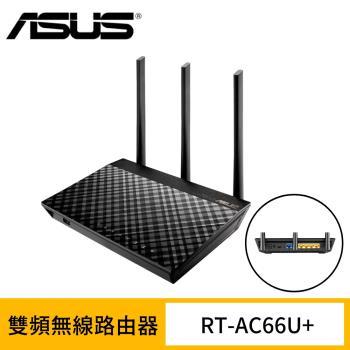華碩 RT-AC66U Plus 無線路由器