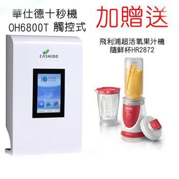 CASHIDO超氧觸控系列 10秒機觸控型 OH6800_T