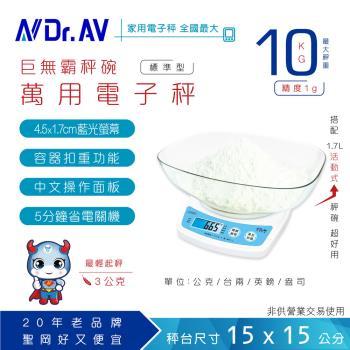 【Dr.AV】巨無霸秤碗萬用 電子秤(XT-B200)