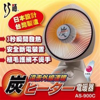 巧福 12吋定時碳素纖維電暖器 AS-900C