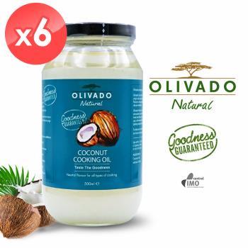 Olivado 紐西蘭原裝進口椰子油6瓶(500毫升/瓶)