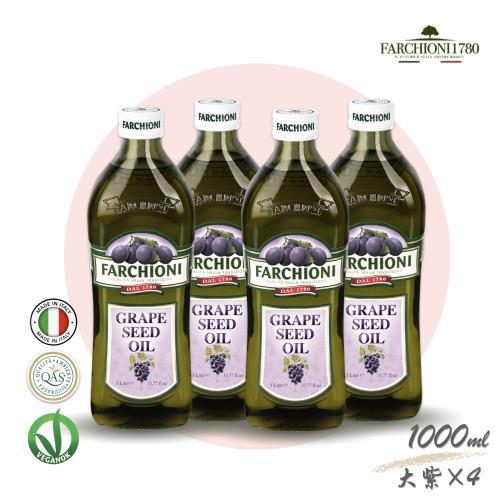 義大利【法奇歐尼】莊園葡萄籽油 1000ml*4入