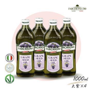 【法奇歐尼】義大利莊園葡萄籽油 1000ml*4入