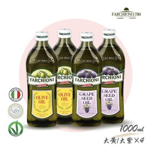 【法奇歐尼】特級純橄欖油1000ml*2入+莊園葡萄籽油1000ml*2入
