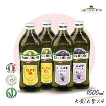 義大利【法奇歐尼】經典橄欖油+莊園葡萄籽油1000mlX各2入