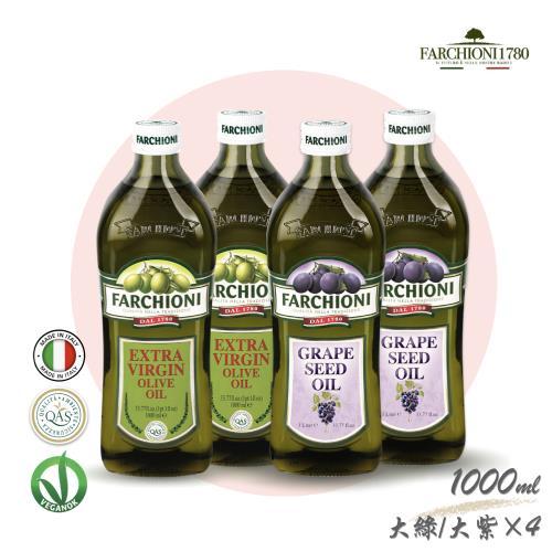 【法奇歐尼】頂級經典冷壓初榨橄欖油1000ml*2入+莊園葡萄籽油1000ml*2入