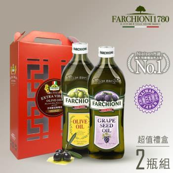 【法奇歐尼禮盒】特級純橄欖油1000ml+莊園葡萄籽油1000ml
