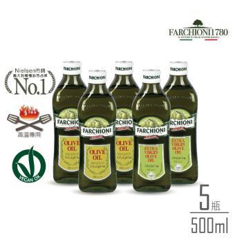 義大利【法奇歐尼】經典橄欖油500ml*3+特級冷壓初榨橄油500ml*2