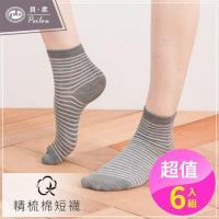 【PEILOU】貝柔精梳棉短襪(氣質條紋6入組)