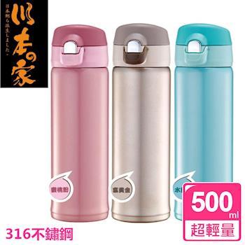 川本之家 316不鏽鋼超輕量彈跳保溫杯保溫瓶500ml