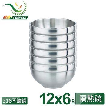 PERFECT極緻316不鏽鋼雙層隔熱雙層碗(6入組)