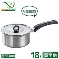 【PERFECT 理想】極緻316不銹鋼雪平鍋-18cm附蓋