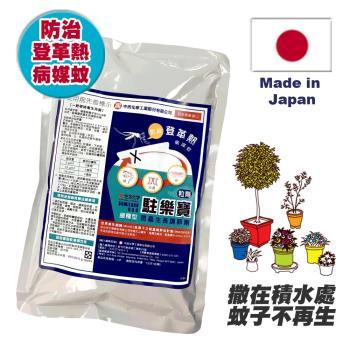 防蚊、防孑孓、防登革熱--駐樂寶除蚊粒劑(1kg)
