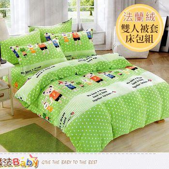 魔法Baby 法蘭絨5x6.2尺雙人四件式被套床包組~w66004