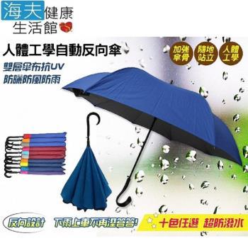 【海夫健康生活館 】人體工學 自動 反向傘 (LY0124)