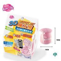 【CareShe 可而喜】3D立體洗衣袋魔衣槽(中型)1入