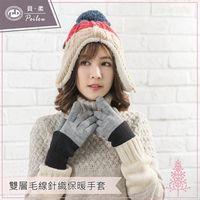 【PEILOU】貝柔雙層保暖雙色手套