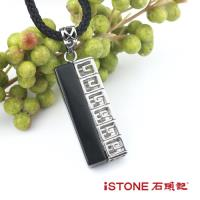 石頭記 唯一的你黑瑪瑙情人項鍊