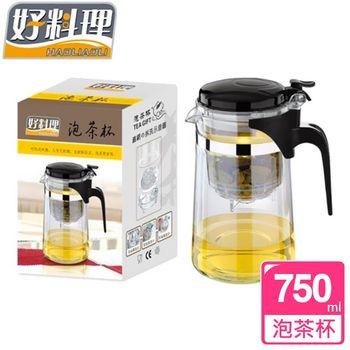 【好料理】耐熱玻璃沖茶器(750ml)